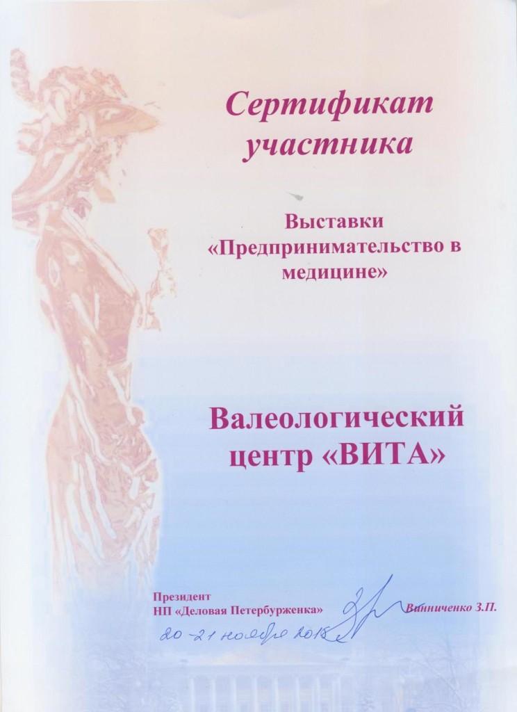 sertificar-delovaya-peterburjenka 001